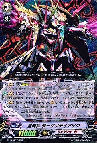 星輝兵 ダークゾディアック RRR ヴァンガード 煉獄焔舞 bt17-007