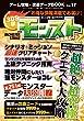 ゲーム攻略・改造データBOOK Vol.17 (三才ムックvol.852)