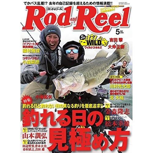 Rod&Reel(ロッドアンドリール) 2018年5月号 (2018-04-03) [雑誌]