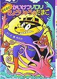 かいけつゾロリ まもるぜ! きょうりゅうのたまご(40) (かいけつゾロリシリーズ ポプラ社の新・小さな童話)
