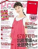 Pre-mo(プレモ) 2017年 05 月夏号 [雑誌]