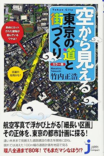 <カラー版>空から見える東京の道と街づくり (じっぴコンパクト新書)の詳細を見る