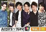 ActorsNavi Vol.3 通常版[DVD]