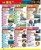 まっぷる 東北'20 (マップルマガジン 東北 1) 画像