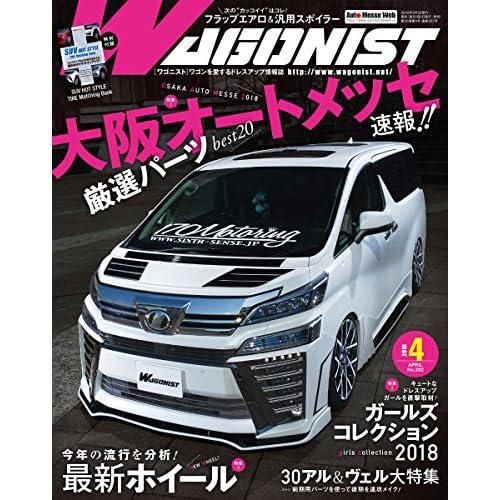 WAGONIST(ワゴニスト) 2018年 04 月号 (雑誌)