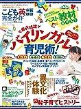 【完全ガイドシリーズ143】 こども英語完全ガイド (100%ムックシリーズ)