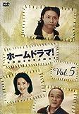 ホームドラマ! Vol.5[DVD]