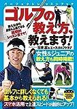 ゴルフの教え方、教えます! (PERFECT LESSON BOOK)