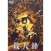 殺人蜂(キラービー) [DVD]