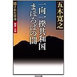 隠された日本 加賀・大和 一向一揆共和国 まほろばの闇 (ちくま文庫)