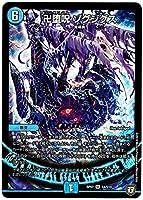 デュエルマスターズ/卍堕呪 ゾグジグス(SR) / S4/S10 / †ギラギラ†煌世主と終葬のQX!!(DMRP07)