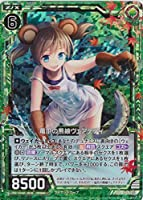 Z/Xゼクス/P18-012 【ホロ仕様】 「竜爪の熊娘ウェアテディ」