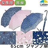 大きいジャンプ傘 女性用 【LIEBEN-0478】