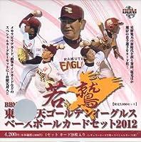 BBM2012 東北楽天ゴールデンイーグルスカードセット「若鷲」【未開封】