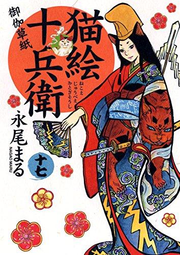 猫絵十兵衛 御伽草紙 十七巻 (ねこぱんちコミックス)の詳細を見る