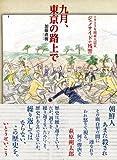 九月、東京の路上で 1923年関東大震災ジェノサイドの残響