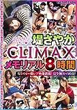 堤さやかCLIMAXメモリアル8時間 [DVD]