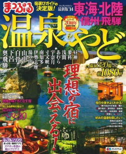 まっぷる 温泉&やど 東海・北陸 信州・飛騨 '14 (まっぷるマガジン)