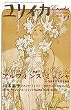 ユリイカ2009年9月号 特集=アルフォンス・ミュシャ 没後七〇年記念特集