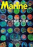 マリンアクアリストNo.92 サンゴ育成大作戦