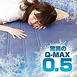 TOBEST 極涼 敷きパッド 接触冷感 QMAX0.5 涼感 3.8倍冷たい 吸水速乾 丸洗い (シングル)