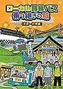ローカル路線バス乗り継ぎの旅 出雲~枕崎編 DVD