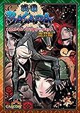 戦国BASARA オフィシャルアンソロジーコミック 地烈編 (カプコンオフィシャルブックス)