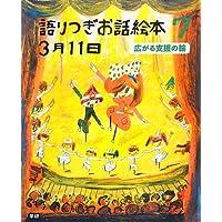 語りつぎお話絵本3月11日〈7〉広がる支援の輪