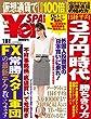 \en_SPA! (エン・スパ)2018年冬号1月8日号 (週刊SPA! (スパ)増刊) ¥en_SPA (デジタル雑誌)