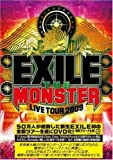 EXILE LIVE TOUR 2009 THE MONSTER  [DVD] 画像