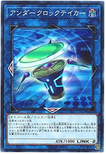 遊戯王 / アンダークロックテイカー(スーパーレア) / EXFO-JP039 / EXTREME FORCE(エクストリーム・フォース)