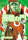 優駿の門チャンプ 8 (プレイコミック・シリーズ)