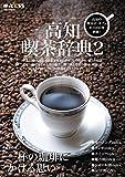 高知喫茶辞典2