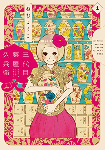 三代目薬屋久兵衛 1 (フィールコミックス)の詳細を見る