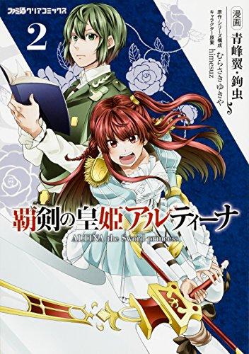 覇剣の皇姫アルティーナ(2)(ファミ通クリアコミックス)