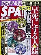 SPA! (スパ) 2013年 11/12号 [雑誌]