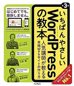 [石川栄和, 大串 肇, 星野邦敏]のいちばんやさしいWordPressの教本 第3版 人気講師が教える本格Webサイトの作り方 「いちばんやさしい教本」シリーズ