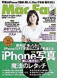 Mac Fan 2018年7月号