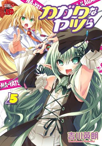 カガクなヤツら(5) (チャンピオンREDコミックス)の詳細を見る