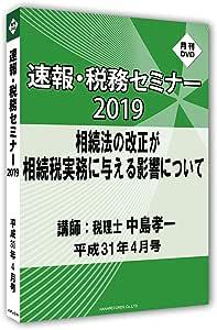 月刊DVD 速報・税務セミナー 2019年4月号「相続法の改正が相続税実務に与える影響について」