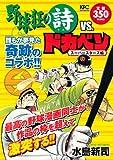 野球狂の詩VS.ドカベンスーパースターズ編 (講談社プラチナコミックス)