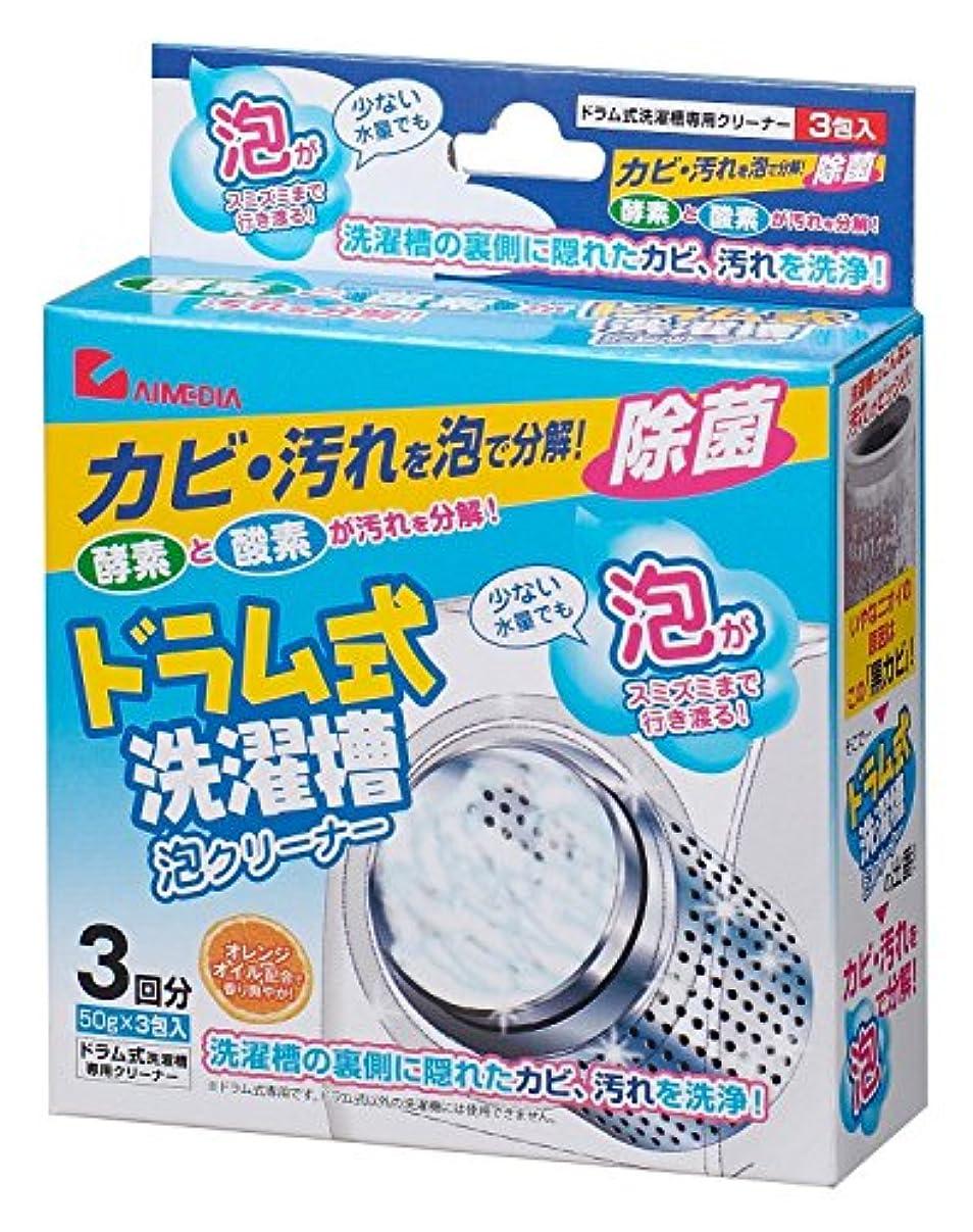 怠感つぼみウィザードドラム式 洗濯槽 泡クリーナー