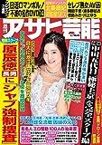 週刊アサヒ芸能 2018年 06/07号 [雑誌]