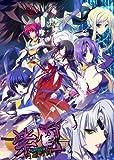 紫電~円環の絆~ 特別版
