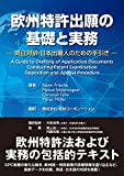 欧州特許出願の基礎と実務 ―英日対訳・日本出願人のための手引き―