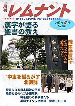 [レムナント出版編集部]の月刊レムナント 2017年6月号 漢字が語る聖書の教え: 日本を愛し《ともいき》(共生)を目指す聖書解説誌