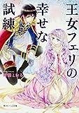 王女フェリの幸せな試練 / 時田 とおる のシリーズ情報を見る