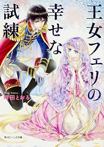 王女フェリの幸せな試練 (角川ビーンズ文庫)の詳細を見る