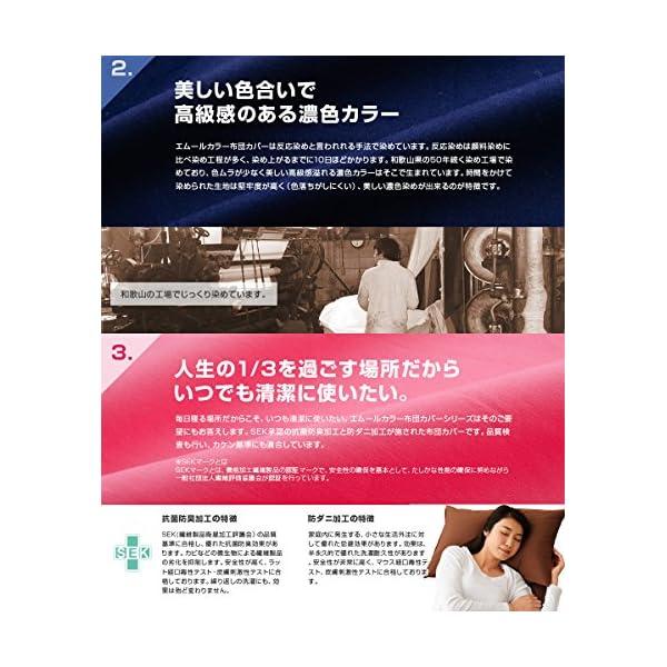 エムール 日本製 掛け布団カバー セミダブル ...の紹介画像7
