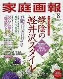 家庭画報 2016年 08月号 [雑誌] 画像